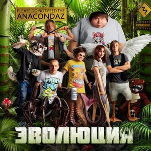 Эволюция - Anacondaz