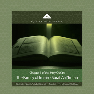 ♫ The Holy Quran (Koran) from QuranNow - The Family of