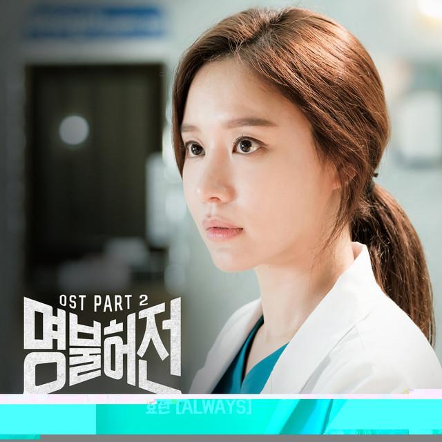 Live Up To Your Name, Dr. Heo (Original Television Soundtrack) Pt. 2