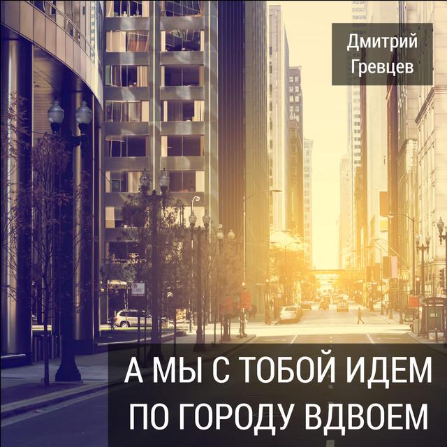 2017 ДМИТРИЙ ГРЕВЦЕВ ПЕСНИ СКАЧАТЬ БЕСПЛАТНО