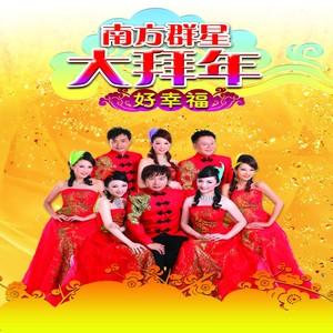 Nan Fang Qun Xing Da Bai Nian - Hao Xing Fu Albumcover