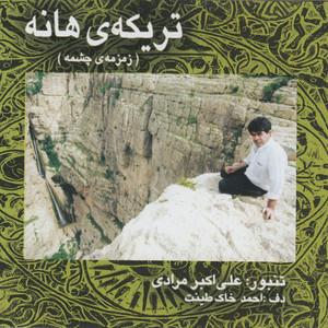 Terikay Haneh (Zemzemeh-ye Cheshmeh)- Duo for Tanbour and Daf album
