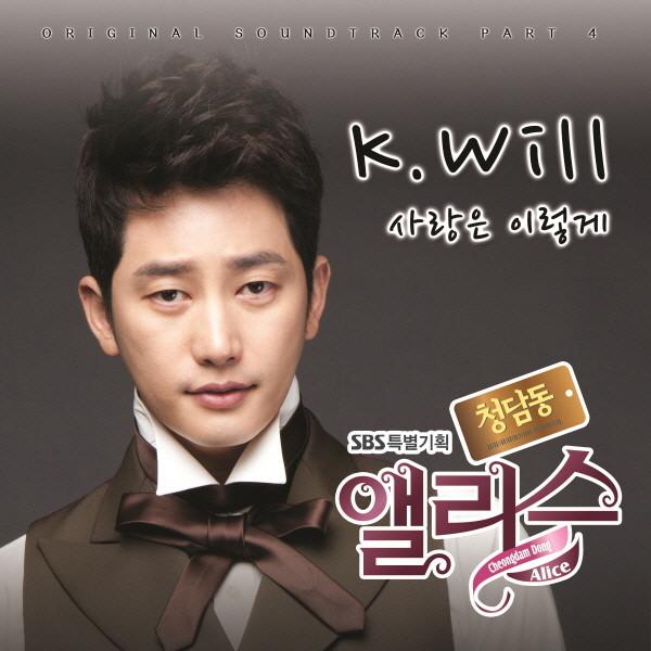 청담동 앨리스 , Pt. 4 Original Television Soundtrack