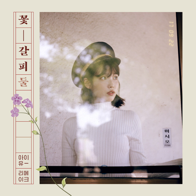 Album cover for 꽃갈피 둘 [Kkot-Galpi #2] : A flower bookmark by IU