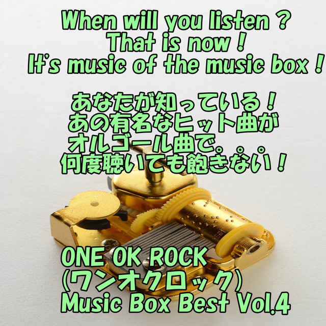 We are (オルゴール) Originally Performed By ONE OK ROCK, a