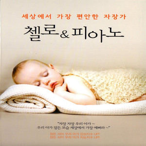 Lullaby of the most comfortable in the world Cello & Piano  - Stephen Foster
