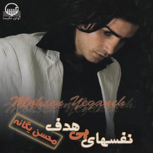 Nafashay-e Bi Hadaf - Iranian Pop Music Albümü