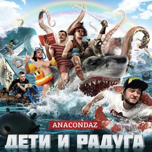 Дети и радуга - Anacondaz