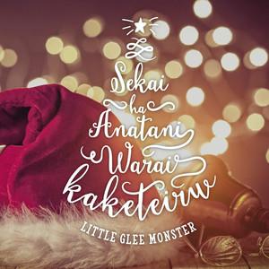 Little Glee Monster 世界はあなたに笑いかけている Winter Ver