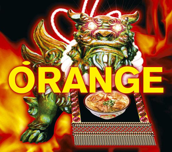 Orange Range Orange album cover