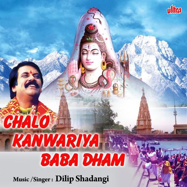Bhole Nath Rakh Dena Baba Mere Sar Pe Haath, a song by Dilip