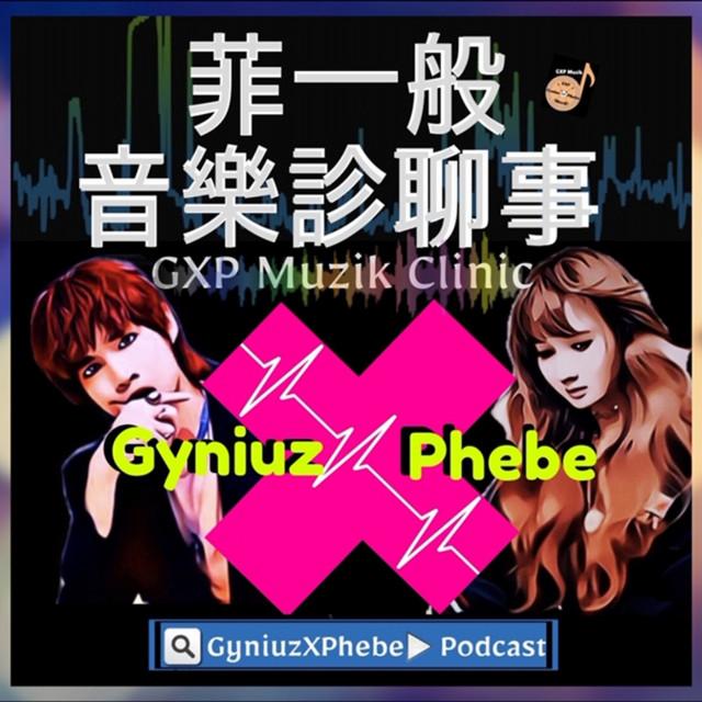 菲一般ღ音樂診聊事 | Gyniuz X Phebe