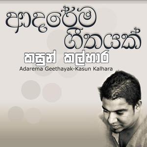 Adarema Geethayak  - Kasun Kalhara