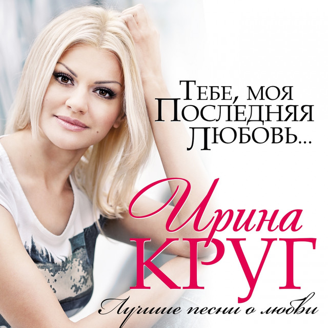 Михаил круг о любви текст