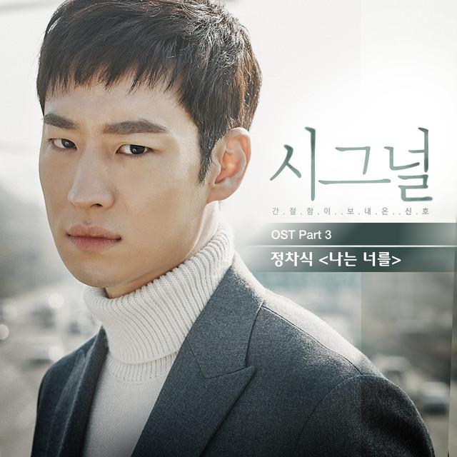Jeong Cha Sik